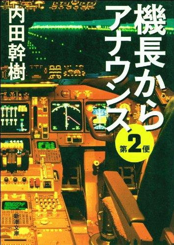 機長からアナウンス 第2便 (新潮文庫)の詳細を見る