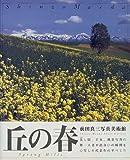 丘の春 (前田真三写真美術館)