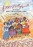 アメージング・グレース―光と希望を!絶望から救われた奴隷商人の物語