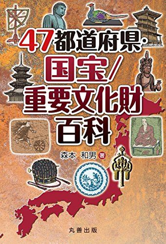 47都道府県・国宝/重要文化財百科