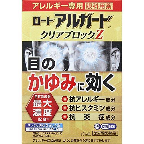 【第2類医薬品】ロートアルガードクリアブロックZ 13mL ※セルフメディケーション税制対象商品