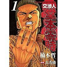 交渉人 堂本零時 (1) (ヤングキングコミックス)