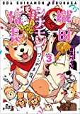 織田シナモン信長 3 (ゼノンコミックス)