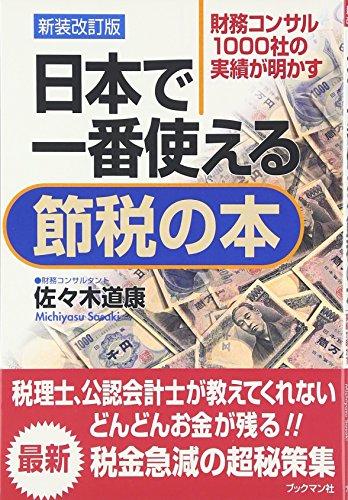 日本で一番使える節税の本 新装改訂版の詳細を見る