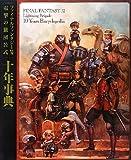 ファイナルファンタジーXI 電撃の旅団公式 十年事典 画像