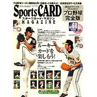 Sports CARD MAGAZINE (スポーツカード・マガジン) 2008年 05月号 [雑誌]
