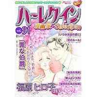 ハーレクイン 漫画家セレクション vol.91 (ハーレクインコミックス)