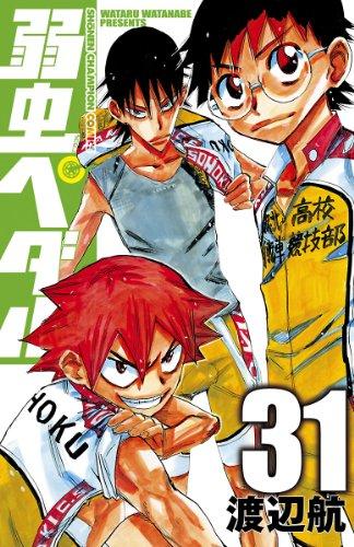 弱虫ペダル 31 (少年チャンピオン・コミックス)の詳細を見る