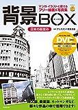 背景BOX 日本の街並み(DVD-ROM2枚つき) (マンガ・イラストに使えるフリー線画&写真集)