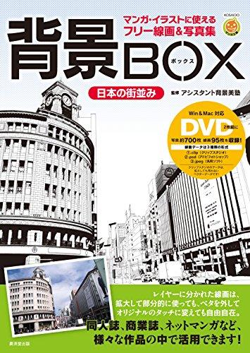 背景BOX 日本の街並み(DVD-ROM2枚つき) (マンガ・イラストに使えるフリー線画&写真集)の詳細を見る
