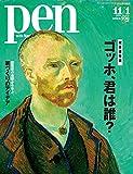 Pen(ペン) 2016年 11/1号 [ゴッホ、君は誰?]