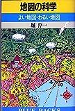 地図の科学―よい地図・わるい地図 (ブルーバックス)