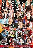 2017年第26回YOSAKOIソーラン祭り公式DVD