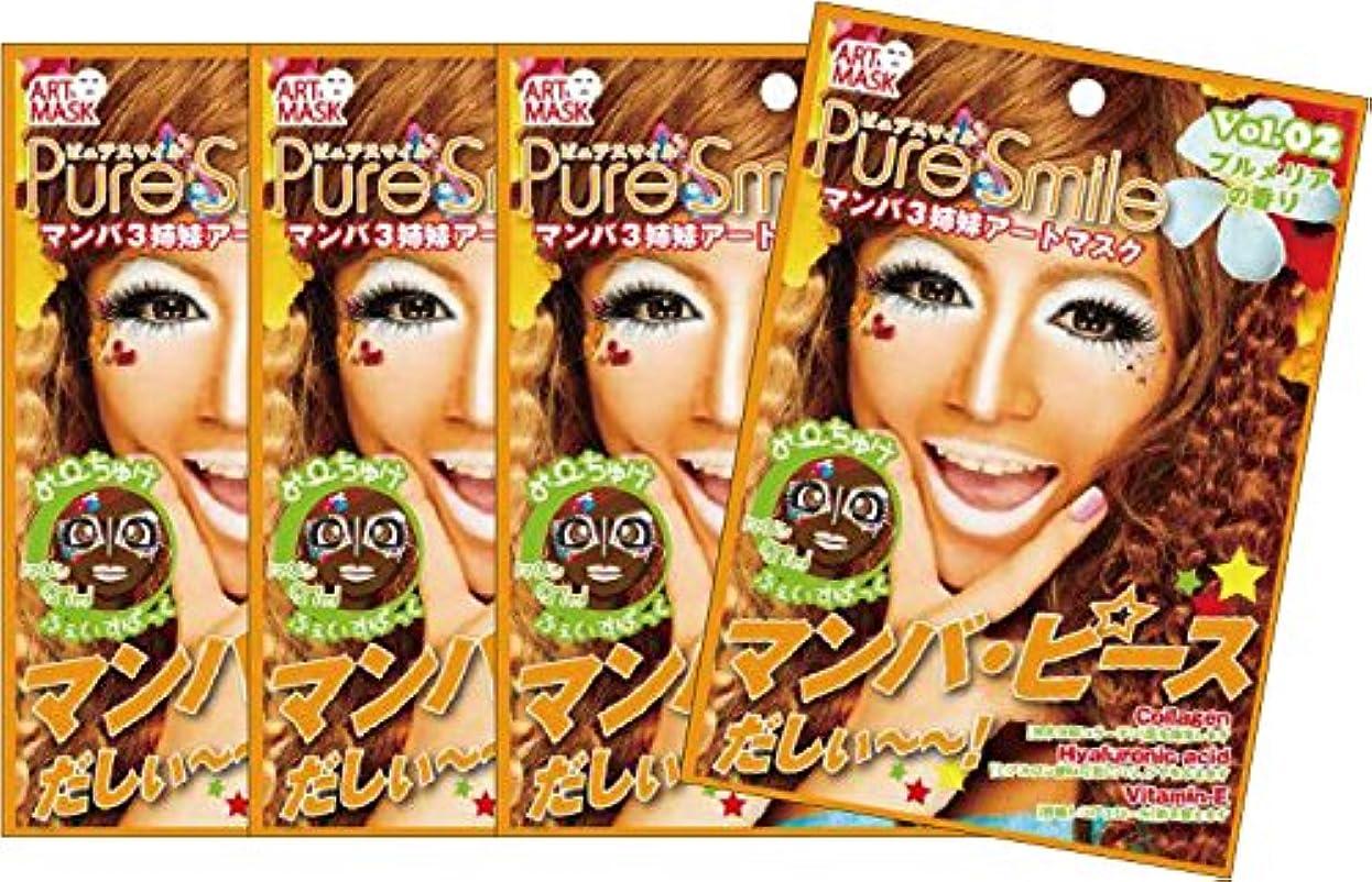 意気揚々典型的なくるみピュアスマイル 『マンバ3姉妹シリーズアートマスク』(みーちゅけ/プルメリアの香り)4枚セット