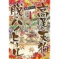 高尾の天狗と脱・ハイヒール 1 (バンブーコミックス)
