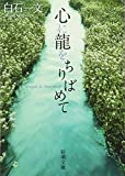 心に龍をちりばめて (新潮文庫)
