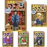 名探偵コナン スーパーコレクション 1-5巻セット (クーポンで+3%ポイント)
