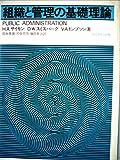 組織と管理の基礎理論 (1977年)