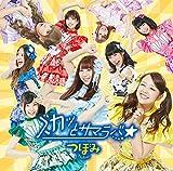 スカッとサマラバ☆(通常盤)(Type-B)