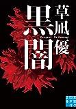 黒闇 (実業之日本社文庫)