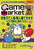 ゲームマーケット2018大阪 カタログ