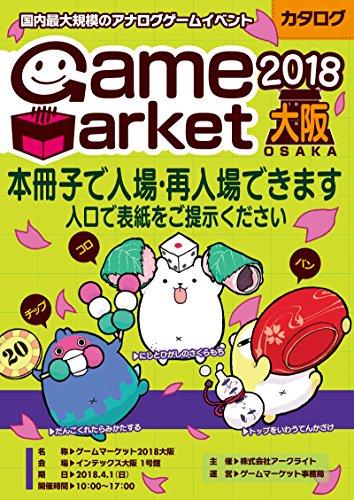 ゲームマーケット2018大阪 カタログ -