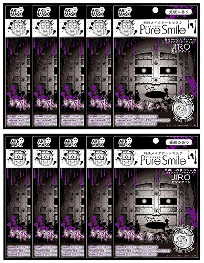 転送富スポットピュアスマイル 特殊メイクアートマスク 囚人番号0 ART12 1枚入 ×10セット