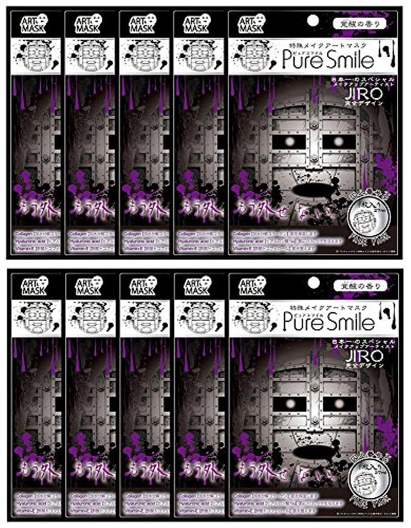 ベックスカセット十分ではないピュアスマイル 特殊メイクアートマスク 囚人番号0 ART12 1枚入 ×10セット