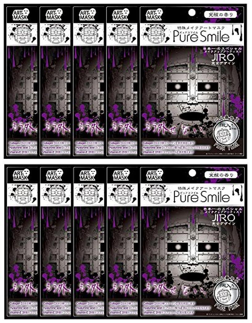 ライフルフットボール炎上ピュアスマイル 特殊メイクアートマスク 囚人番号0 ART12 1枚入 ×10セット