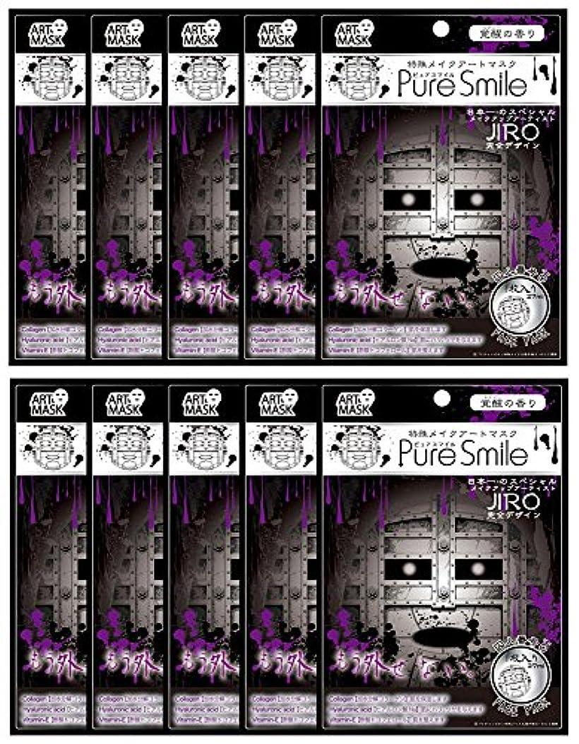 お誕生日地下鉄廃止ピュアスマイル 特殊メイクアートマスク 囚人番号0 ART12 1枚入 ×10セット