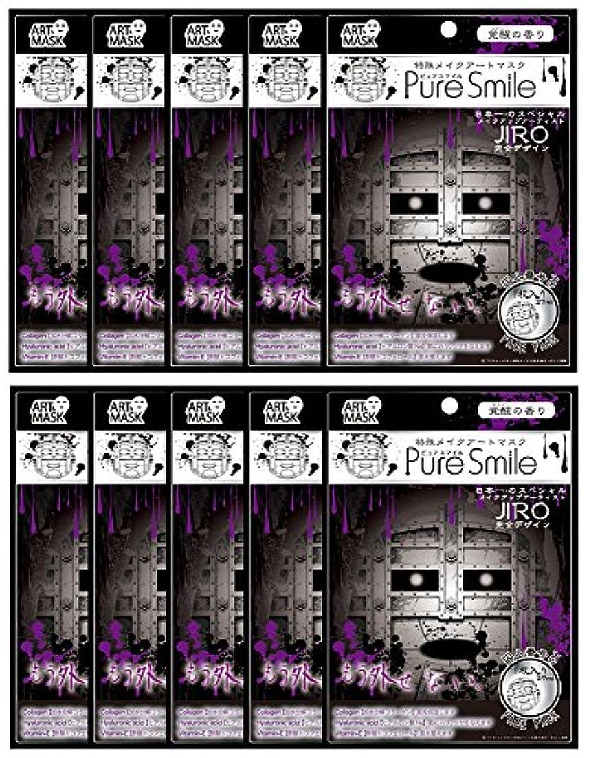 ミキサーアンテナ衛星ピュアスマイル 特殊メイクアートマスク 囚人番号0 ART12 1枚入 ×10セット