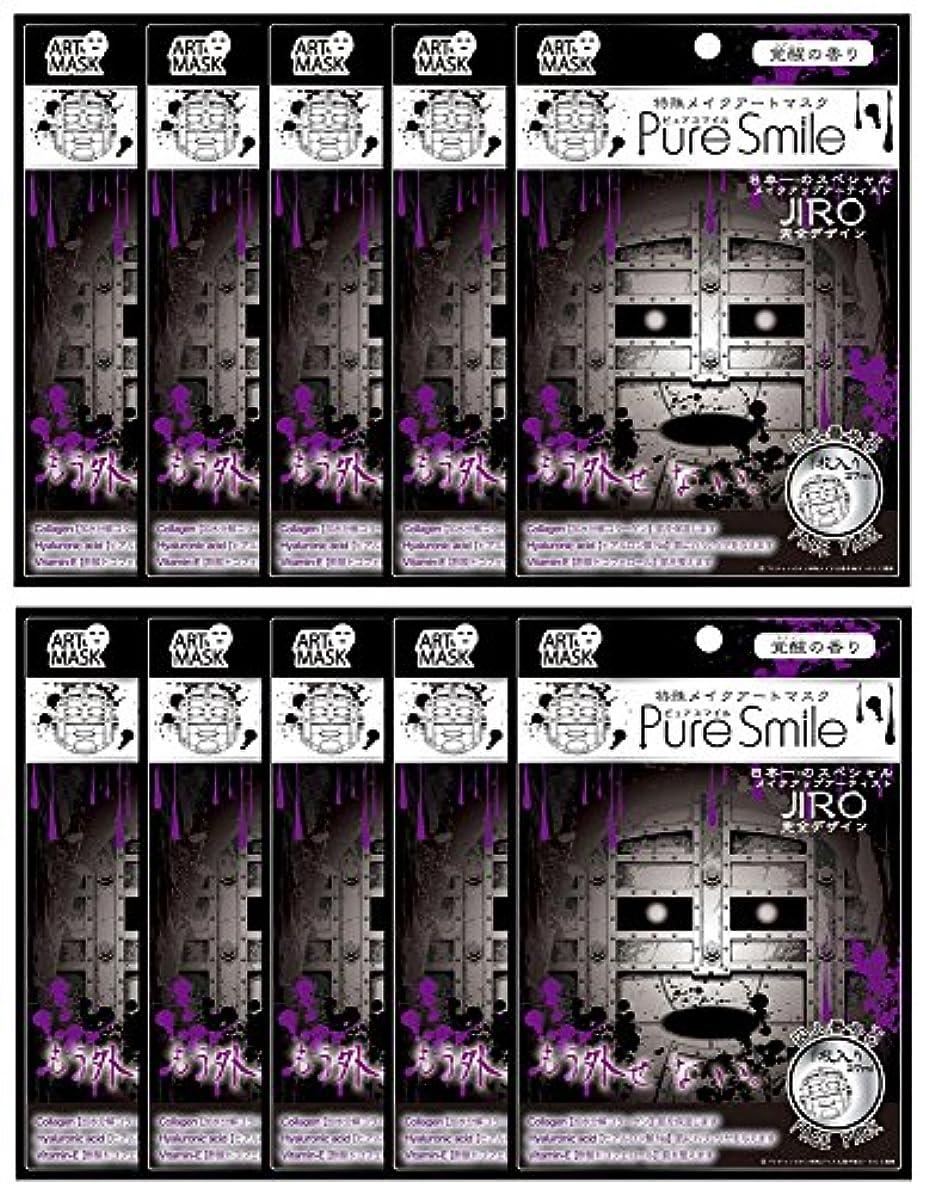 計り知れない養う頭ピュアスマイル 特殊メイクアートマスク 囚人番号0 ART12 1枚入 ×10セット