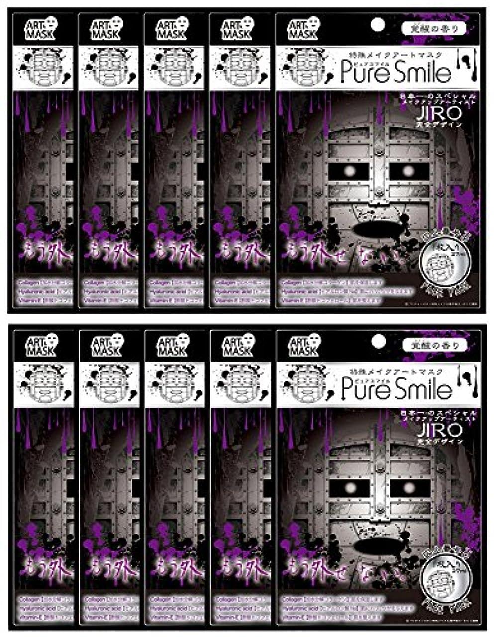 地域技術者困惑するピュアスマイル 特殊メイクアートマスク 囚人番号0 ART12 1枚入 ×10セット