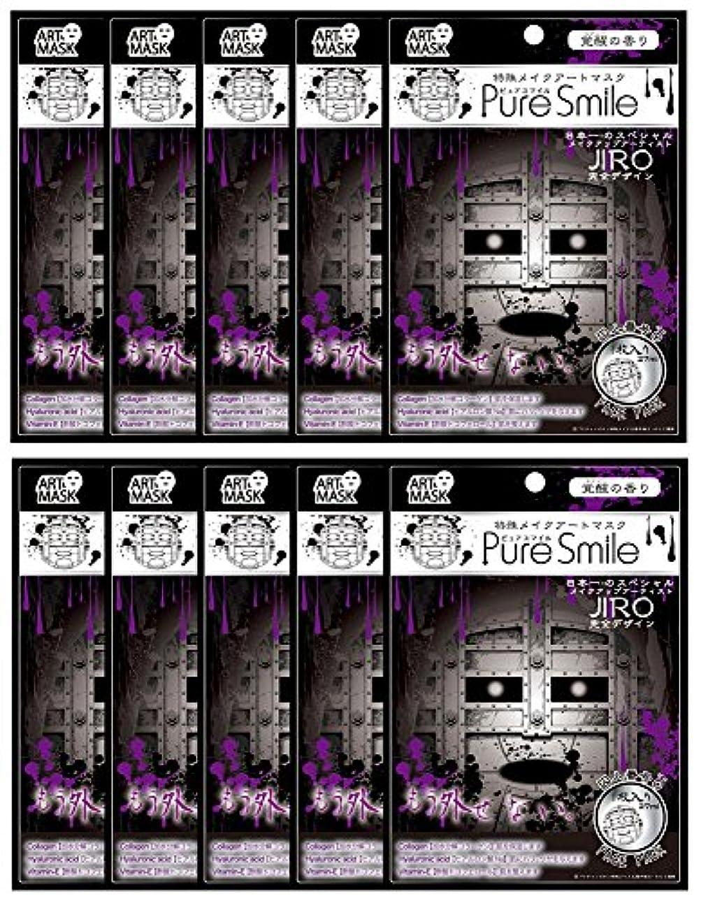 不誠実容疑者エゴマニアピュアスマイル 特殊メイクアートマスク 囚人番号0 ART12 1枚入 ×10セット