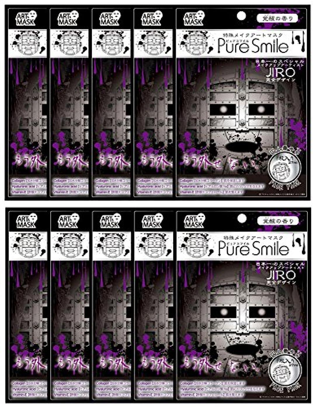 休暇心理的に電圧ピュアスマイル 特殊メイクアートマスク 囚人番号0 ART12 1枚入 ×10セット