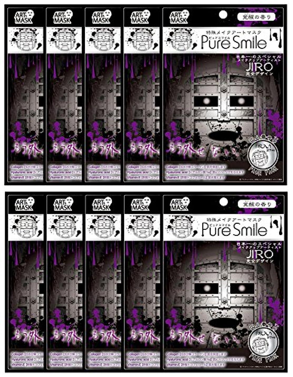 事話すレースピュアスマイル 特殊メイクアートマスク 囚人番号0 ART12 1枚入 ×10セット