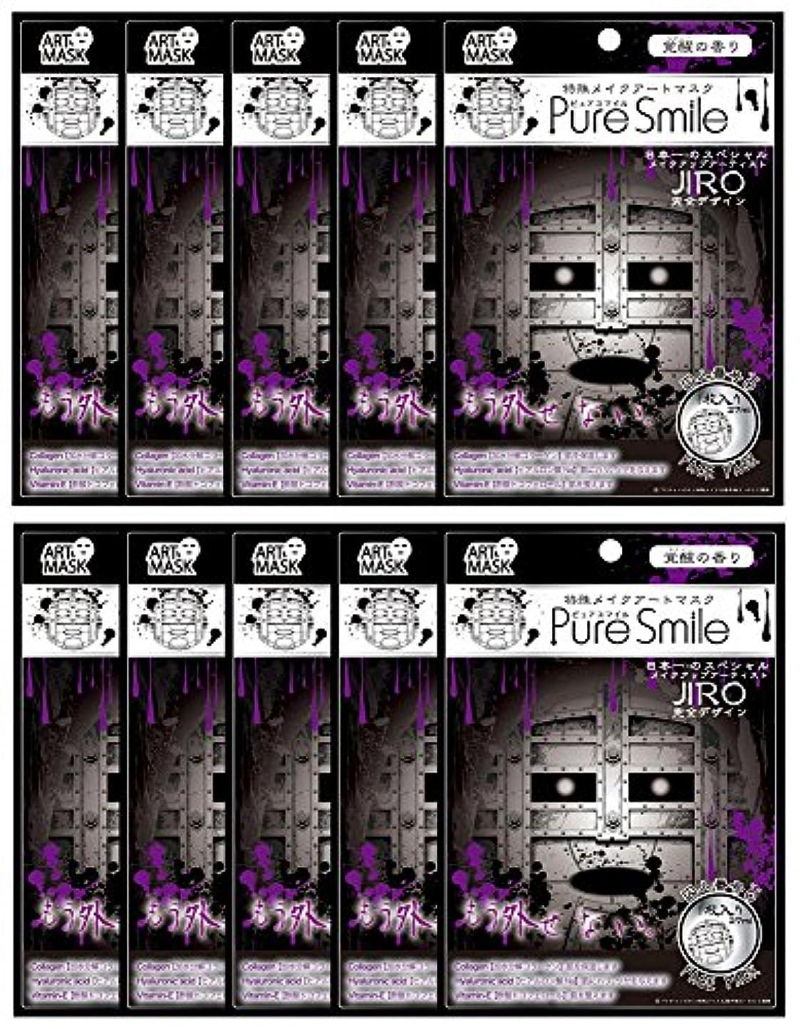 均等にランドマーク囲むピュアスマイル 特殊メイクアートマスク 囚人番号0 ART12 1枚入 ×10セット