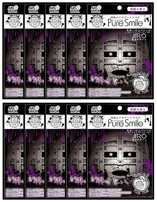致死政治真向こうピュアスマイル 特殊メイクアートマスク 囚人番号0 ART12 1枚入 ×10セット