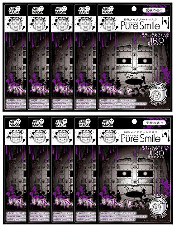 櫛きょうだい発掘ピュアスマイル 特殊メイクアートマスク 囚人番号0 ART12 1枚入 ×10セット
