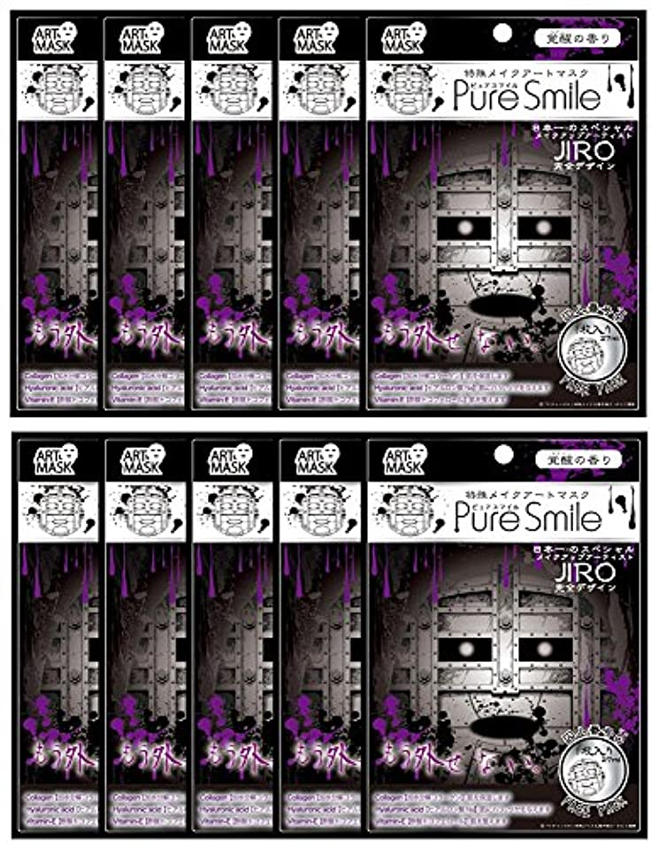 納得させるパプアニューギニア不十分ピュアスマイル 特殊メイクアートマスク 囚人番号0 ART12 1枚入 ×10セット