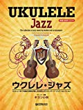ウクレレ/ジャズ 模範演奏CD付 ウクレレ1本で名曲の演奏が楽しめる極上のジャズ曲集