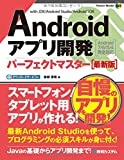 Androidアプリ開発パーフェクトマスター[最新版] (Perfect Master)