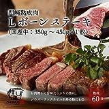格之進 門崎 熟成肉 ステーキ肉 Lボーンステーキ 骨付きサーロインステーキ 国産牛肉 350g?450g × 1枚