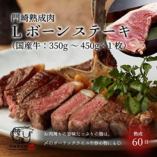 【最高級熟成肉でBBQ】格之進の門崎熟成肉 Lボーンステーキ(国産牛:350g~450g×1枚)骨付きサーロインステーキ熟成肉