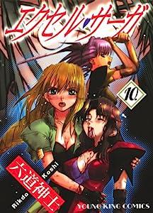 エクセル・サーガ(10) (ヤングキングコミックス)