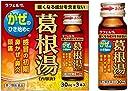 【第2類医薬品】ラフェルサ葛根湯内服液C PB 30mL×3