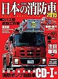 日本の消防車2015 (日本で唯一の消防車グラフィック年鑑) -
