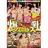 爆乳エロプロレス [DVD]