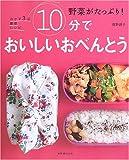 10分でおいしいおべんとう―おかず3品簡単レシピ (別冊週刊女性)