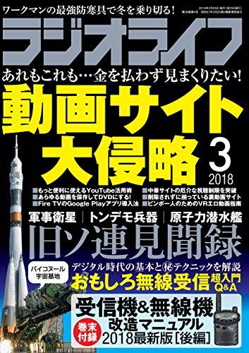 ラジオライフ 2018年 3月号 [雑誌]